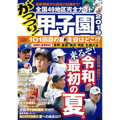 がっつり!甲子園  2019 /日本文芸社