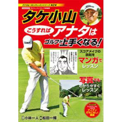 タケ小山 こうすればアナタはゴルフがうまくなる! ゴルフレッスンコミック特別編集  /日本文芸社/タケ小山