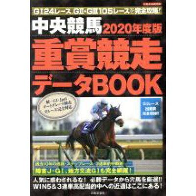 中央競馬重賞競走データBOOK  2020年度版 /日本文芸社