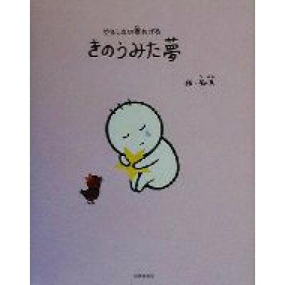 きのうみた夢 やさしさの素あげる  /日本文芸社/知民