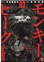 モンキーピーク the Rock  02 /日本文芸社/志名坂高次