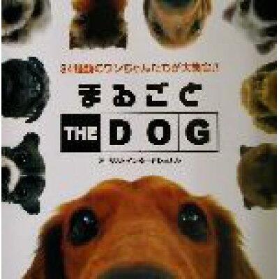 まるごとthe dog   /日本文芸社/ア-リストインタ-ナショナル