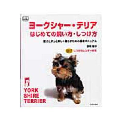ヨ-クシャ-・テリアはじめての飼い方・しつけ方   /日本文芸社/家弓智子