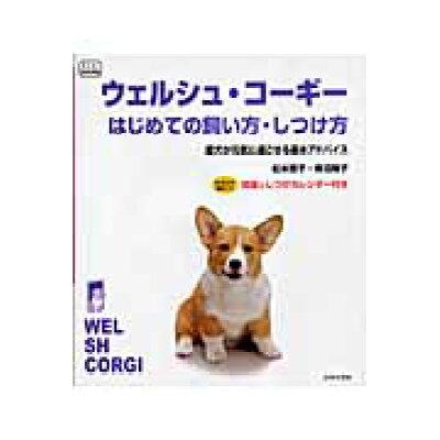 ウェルシュ・コ-ギ-はじめての飼い方・しつけ方   /日本文芸社/松本啓子