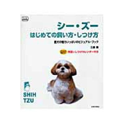 シ-・ズ-はじめての飼い方・しつけ方   /日本文芸社/三島毅