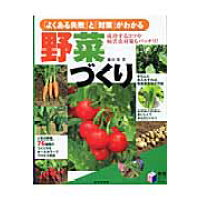 「よくある失敗」と「対策」がわかる野菜づくり   /日本文芸社/藤田智