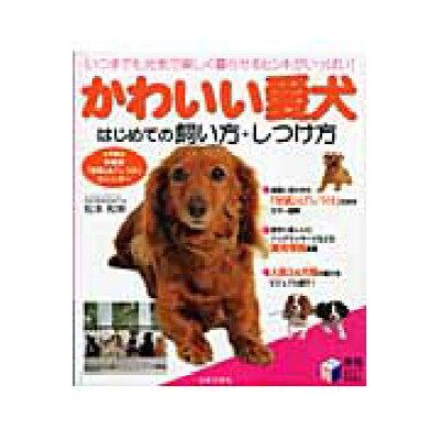 かわいい愛犬はじめての飼い方・しつけ方   /日本文芸社/松本和幸