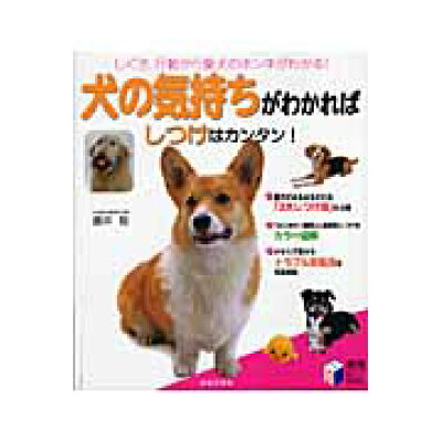 犬の気持ちがわかればしつけはカンタン!   /日本文芸社/藤井聡(ドッグトレ-ナ-)