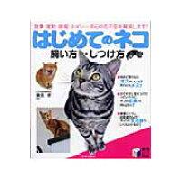 はじめてのネコ飼い方・しつけ方   /日本文芸社/兼島孝
