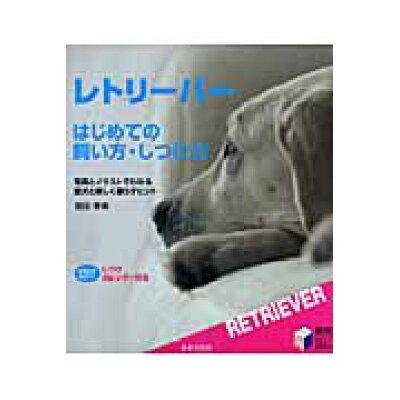 レトリ-バ-はじめての飼い方・しつけ方   /日本文芸社/岩田孝美