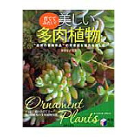育ててみたい!美しい多肉植物   /日本文芸社/勝地末子