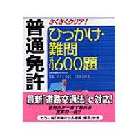普通免許ひっかけ・難問ズバリ600題 さくさくクリア!  /日本文芸社/自動車運転免許研究所