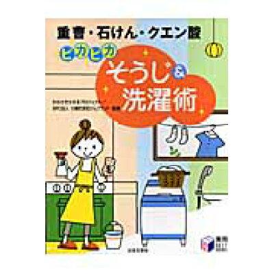 ピカピカそうじ&洗濯術 重曹・石けん・クエン酸  /日本文芸社/かわさきかえるプロジェクト