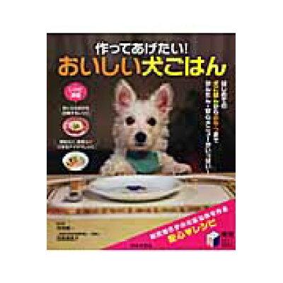 作ってあげたい!おいしい犬ごはん   /日本文芸社/羽尾健一