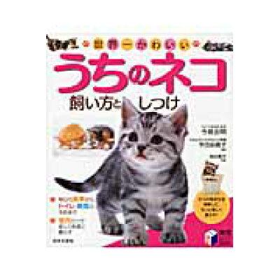世界一かわいいうちのネコ飼い方としつけ   /日本文芸社/今泉忠明