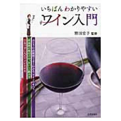 いちばんわかりやすいワイン入門   /日本文芸社/野田宏子