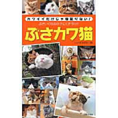 ぶさカワ猫 カワイイだけじゃ物足りない!  /日本文芸社/『ぶさカワ猫』制作委員会