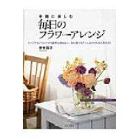 手軽に楽しむ毎日のフラワ-アレンジ シンプルなアレンジから豪華な演出まで、初心者でもす  /日本文芸社/並木容子