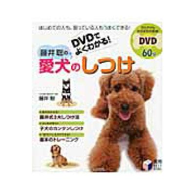 藤井聡の愛犬のしつけ DVDでよくわかる!  /日本文芸社/藤井聡(ドッグトレ-ナ-)