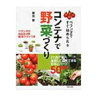 コンテナで野菜づくり ベランダですぐ始められる  /日本文芸社/藤田智