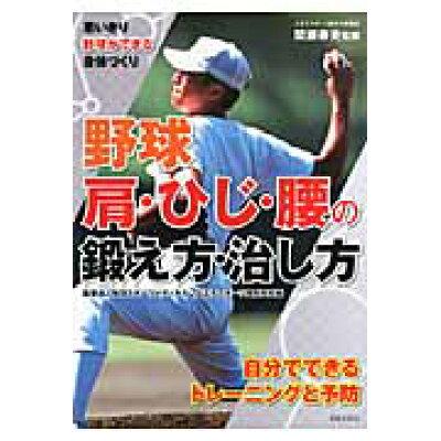 野球肩・ひじ・腰の鍛え方・治し方 思いきり野球ができる身体づくり  /日本文芸社/八王子スポ-ツ整形外科