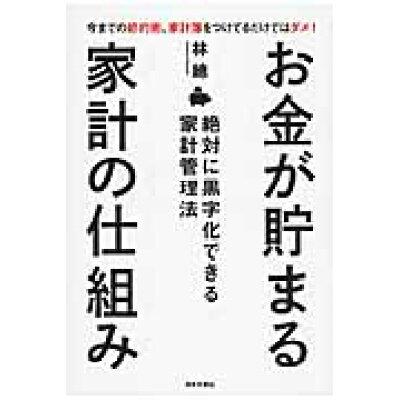 お金が貯まる家計の仕組み 絶対に黒字化できる家計管理法  /日本文芸社/林総
