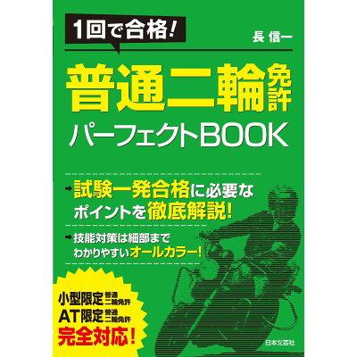 普通二輪免許パ-フェクトBOOK 1回で合格!  /日本文芸社/長信一