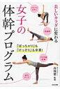 女子の体幹プログラム 美しいカラダに変わる  /日本文芸社/森俊憲
