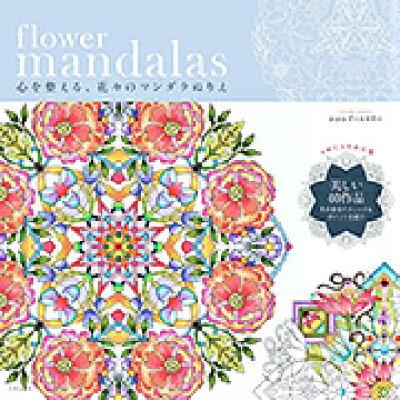 flower mandalas 心を整える、花々のマンダラぬりえ  /日本文芸社/シンシア・エマリ-