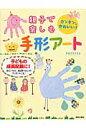 親子で楽しむ手形ア-ト カンタン、かわいい!  /日本文芸社/やまざきさちえ