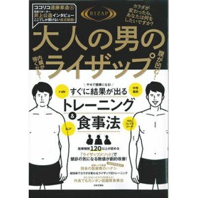 大人の男のライザップ   /日本文芸社/RIZAP株式会社