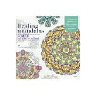 healing mandalas心を鎮める、マンダラヒーリングbook あなたの力を引き出す色のぬりかた&美しい色見本つき  /日本文芸社/やなぎけんじ
