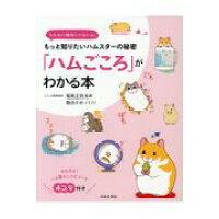 「ハムごころ」がわかる本 そんなに簡単じゃないよ。もっと知りたいハムスターの  /日本文芸社/福島正則