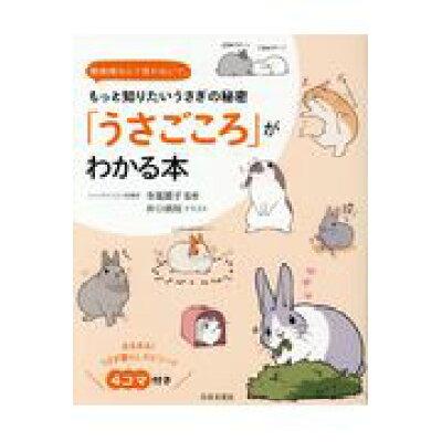 「うさごころ」がわかる本 無表情なんて言わないで。もっと知りたいうさぎの秘密  /日本文芸社/寺尾順子