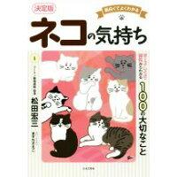 決定版ネコの気持ち ポーズ・しぐさ・習性からわかる100の大切なこと  /日本文芸社/松田宏三