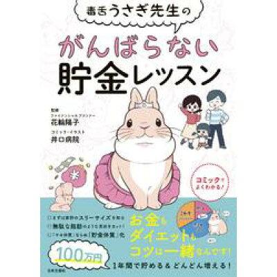 毒舌うさぎ先生のがんばらない貯金レッスン   /日本文芸社/花輪陽子
