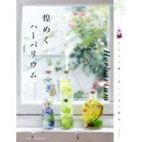 煌めくハーバリウム キラキラ輝く美しい花の標本  /日本文芸社/ハーバリウム普及推進委員会