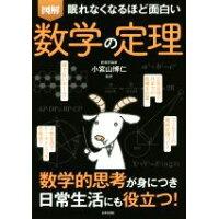 眠れなくなるほど面白い図解数学の定理   /日本文芸社/小宮山博仁