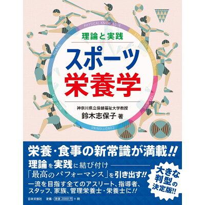 理論と実践スポーツ栄養学   /日本文芸社/鈴木志保子