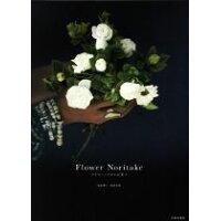 Flower Noritake フラワーノリタケの花々  /日本文芸社/則武潤二