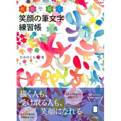 笑顔の筆文字練習帳 虹色で描く  /日本文芸社/たみのともみ