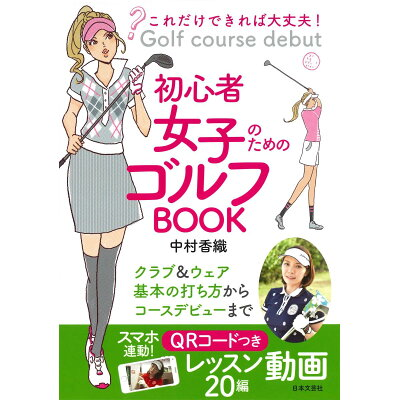 これだけできれば大丈夫!初心者女子のためのゴルフBOOK   /日本文芸社/中村香織