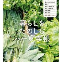 暮らしをたのしむハーブ手帳 使い方のアイデア/薬効/使用できる部分/おすすめ料  /日本文芸社/ウェルドン・オーウェン