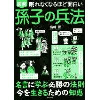 眠れなくなるほど面白い図解孫子の兵法   /日本文芸社/島崎晋
