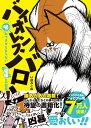 バイオレンスバロン 噛みつきがとまらない愛猫との日常  /日本文芸社/いほぶこね