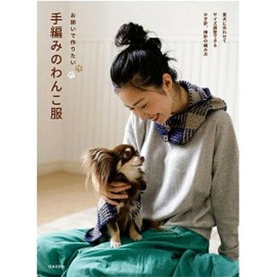 お揃いで作りたい手編みのわんこ服 愛犬に合わせてサイズ調整できるかぎ針、棒針の編み方  /日本文芸社/日本文芸社