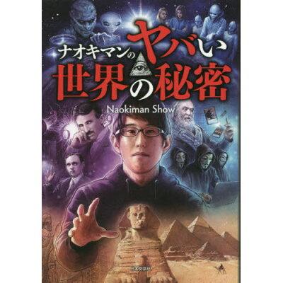 ナオキマンのヤバい世界の秘密   /日本文芸社/Naokiman Show
