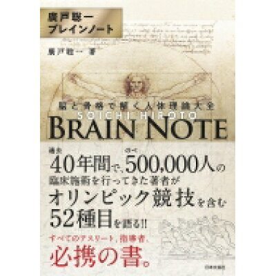 廣戸聡一ブレインノート 脳と骨格で解く人体理論大全  /日本文芸社/廣戸聡一