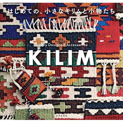 はじめての、小さなキリムと小物たち   /日本文芸社/koyun由紀子
