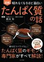 眠れなくなるほど面白い図解たんぱく質の話   /日本文芸社/藤田聡